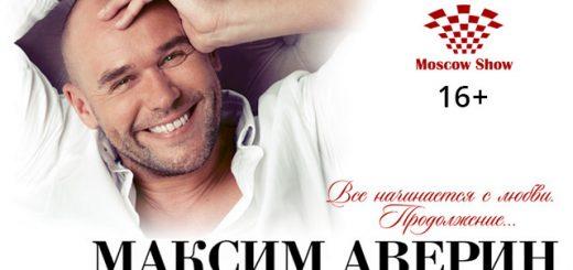 Максим Аверин в Германии