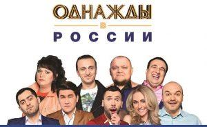 Шоу «Однажды в России» в Германии