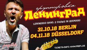 Ленинград в Берлине и в Дюссельдорфе