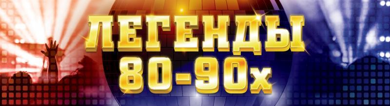 Легенды 80-90х в Германии 2018
