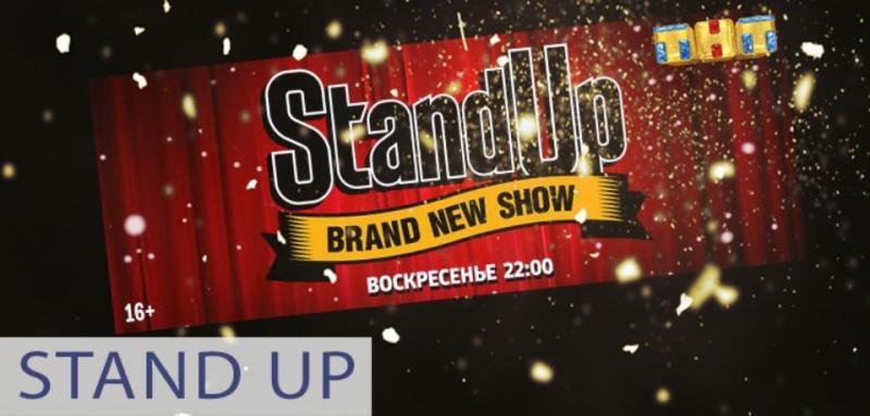 Stand Up ТНТ в Германии 2019