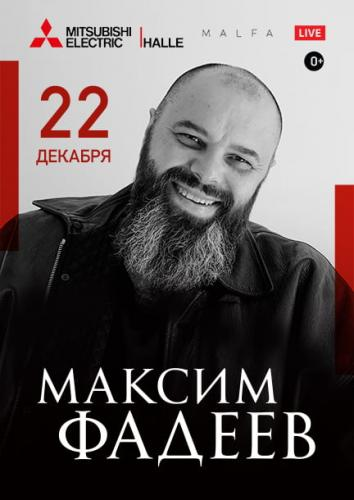 Максим Фадеев в Германии
